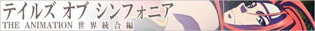 OVA - Tales of Symphonia Img_tos_br01